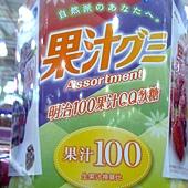 98182 Meiji 明治果汁QQ軟糖雙口味 含膠原蛋白  10包入共510公克 299 04.jpg