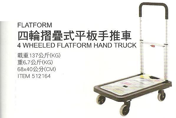 512164 Magna Cart FLATFORM 四輪折疊式平板手推車 68x40公分 6.7公斤 載重137公斤 1559 01.jpg