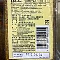 74851 UCC SUMIYAKI 碳燒即溶咖啡 90克x3瓶 419 03.jpg