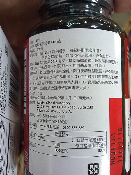91265 Weider Vitamin C 玫瑰花果維他命C&野玫瑰果25毫克 500毫克 250粒 04.jpg