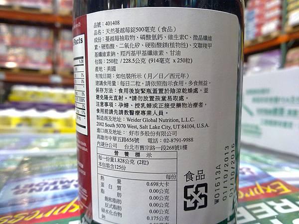 401408 Weider Cranberry Tablet 天然蔓越莓錠 1000毫克 250粒 489 03.jpg