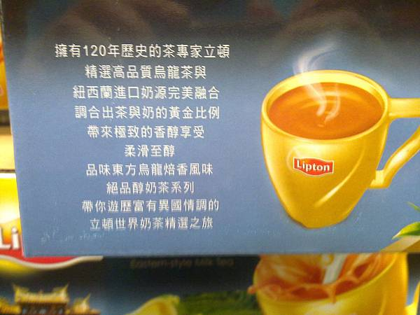 98702 Lipton 立頓 東方焙香烏龍奶茶奶茶 70包x19克 419 04.jpg