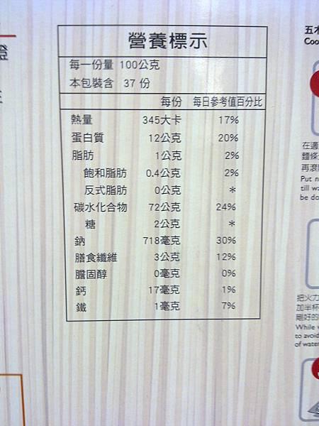 56629 五木細關東麵 3包共3.75公斤 265 05.jpg