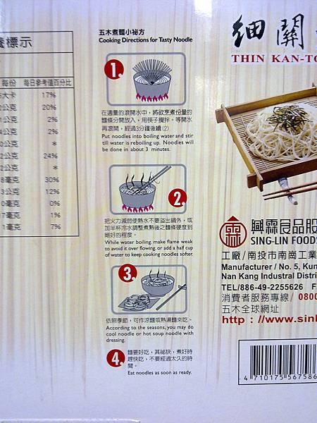56629 五木細關東麵 3包共3.75公斤 265 06.jpg