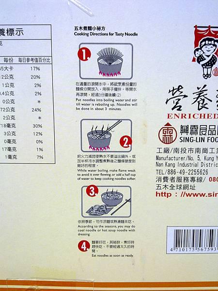 56630 五木經濟包營養麵 4包共5公斤 229 08.jpg