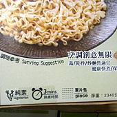 99549 五木快煮拉麵 65公克x36入 169 03.jpg
