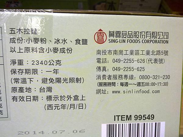 99549 五木快煮拉麵 65公克x36入 169 05.jpg