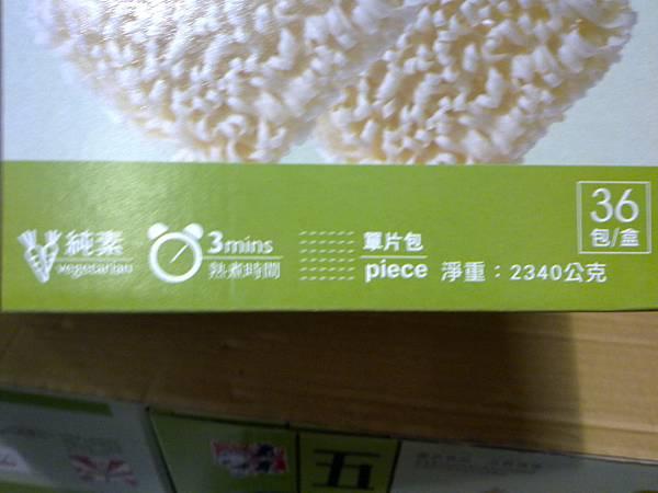 99549 五木快煮拉麵 65公克x36入 169 10.jpg
