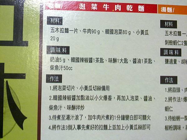 99549 五木快煮拉麵 65公克x36入 169 13.jpg