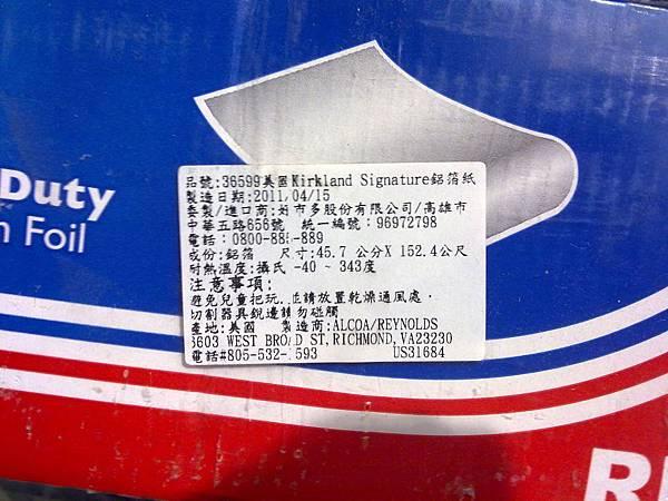 36599 Kirkland Signature Foil 美國進口加厚鋁箔紙 45.7公分x152.4公尺 699 03.jpg