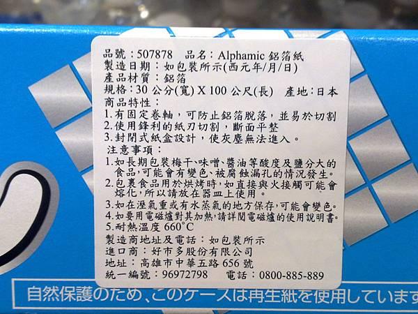 507878 Alphamic Aliminum Foil 鋁箔紙 30公分x100公尺 日本製 239 04.jpg