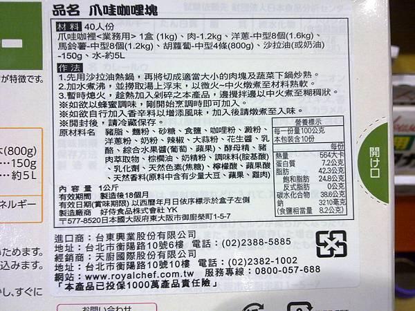 25295 House Java Curry 日本好侍爪哇業務用咖哩 一公斤 辣度4度 239 03.jpg