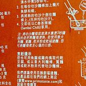 69275 Prima Taste Laksa 新加坡叻沙 3入共675公克 399 07.jpg