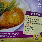 66957 Prima Taste 新加坡咖哩 300公克x3 365 03.jpg