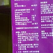 66957 Prima Taste 新加坡咖哩 300公克x3 365 07.jpg