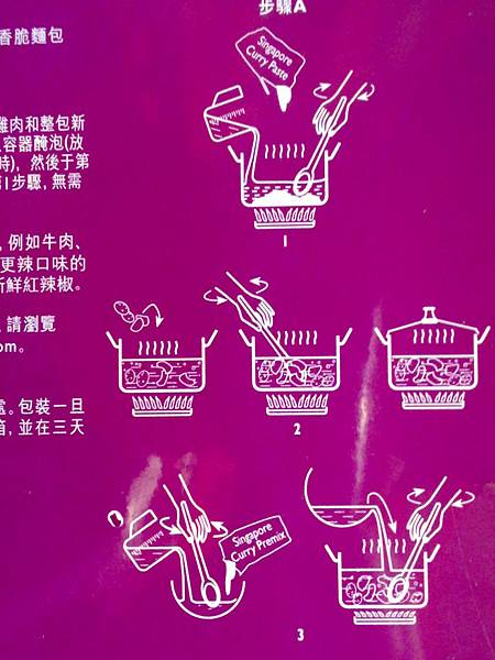 66957 Prima Taste 新加坡咖哩 300公克x3 365 09.jpg