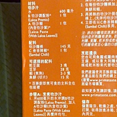 69275 Prima Taste Laksa 新加坡叻沙 3入共675公克 399 05.jpg