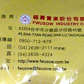 96152 Fruitful Island 福壽  牛肉口味乾狗糧 18.14公斤 579 06.jpg