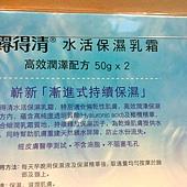 86009  Neutrogena 露得清 水活保濕乳霜 50公克x2 599 04.jpg