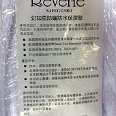 82624 Reverie 幻知曲 雙人加大防蟎防水保潔墊三件組(附枕頭保潔套兩入) 182x190x30公分(6x6.3台尺) 1159 03.jpg