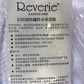 82624 Reverie 幻知曲 雙人加大防蟎防水保潔墊三件組(附枕頭保潔套兩入) 182x190x30公分(6x6.3台尺) 1159 04.jpg