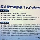 90729 Ambi pur 香必飄 汽車香薰精油組(插座 x1+香精油x3) 維持45天 319 05.jpg