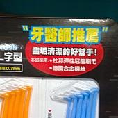 95377 奈森克林 L型牙間刷 每組10支x6入 339 04.jpg