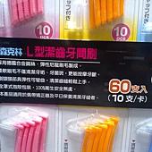95377 奈森克林 L型牙間刷 每組10支x6入 339 06.jpg