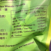 333579 天仁綠茶芥末花生 455公克 149 05.jpg