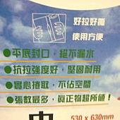 11763 台塑清潔袋 中型20公升 每組54入x6捲 53x63e公分 215 04.jpg