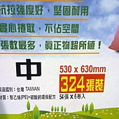 11763 台塑清潔袋 中型20公升 每組54入x6捲 53x63e公分 215 03.jpg