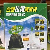 16693 台塑盒裝拉繩式垃圾袋 80入x90公升 84x95公分 285 20120807 285 03.jpg