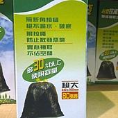 16693 台塑盒裝拉繩式垃圾袋 80入x90公升 84x95公分 285 20120807 285 04.jpg