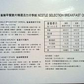 99766 Nestle Breakfast Cereal 雀巢早餐脆片活力分享組 24小盒 共560公克 269 03.jpg
