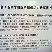 99766 Nestle Breakfast Cereal 雀巢早餐脆片活力分享組 24小盒 共560公克 269 04.jpg