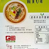 96543 韓味不二 3分米麵線(鯷魚口味) 92公克x8包 299 04.jpg