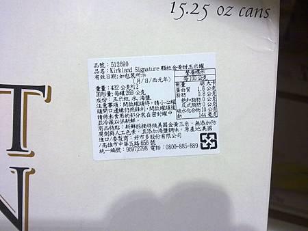 512690 Kirkland  Signature 顆粒玉米罐 美國製 每箱 432公克x12罐 355 03.jpg