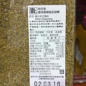 98516 Mccormick 味好美  Italian  Seasoning 義大利式香料 177公克 135 03.jpg
