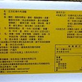 95256 Master Kong 康師傅正宗紅燒牛肉湯麵 96公克x30包 349 03.jpg