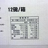 99866 維力一度贊 紅燒牛肉碗麵 200公克x12包 389 04.jpg