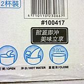 100417 Vedan 味丹元氣海鮮湯麵 46公克x12杯 215 03.jpg
