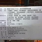 97629 Ottogi 不倒翁辣炒年糕風味拌麵 65公克x15杯 339 05.jpg
