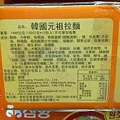 98630 Samyang 元祖拉麵 120公克x12包入 249 03.jpg