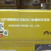 98631 Samyang 蛤蠣刀削拉麵 130公克x12包入 399 03.jpg