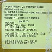 98631 Samyang 蛤蠣刀削拉麵 130公克x12包入 399 06.jpg