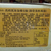 98632 Samyang 長崎風味強棒拉麵 豚骨海鮮風味 115公克x12包入 329 03.jpg
