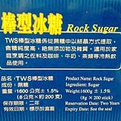 43049 TWS 棒型冰糖 每組8公克x200入 179 04.jpg
