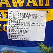 468569 Magnum  夏威夷榛果風味咖啡豆 2磅907公克 美國產 449  03