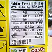 56970 Nissin 日清 Kid-O 奶油三明治家庭號 68包共1.27公斤 295 06.jpg