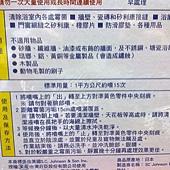 101571 Mr. Muscle 威猛先生 超強效去霉劑 400公克噴槍& 2補充液 日本進口 適用於門窗牆壁磁磚隙縫 229 05.jpg